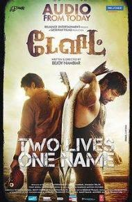 David tamil film